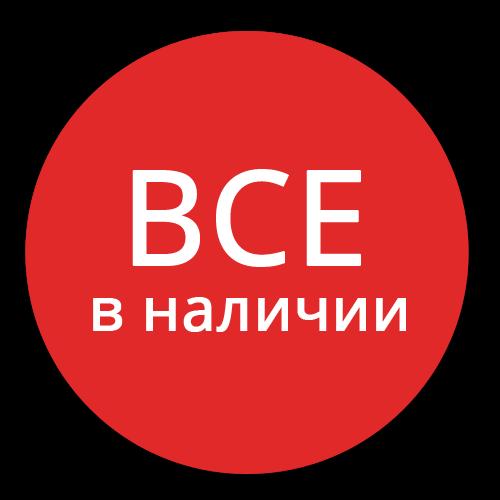 avtokoga-v-nalichii